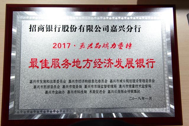 """招行嘉兴分行获""""最佳服务地方经济发展银行""""奖项"""