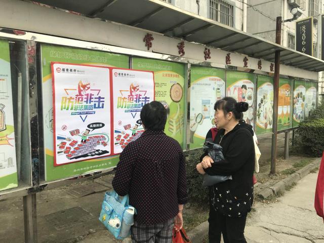 """嘉兴招行开展""""防范打击投资理财领域违法犯罪""""活动"""
