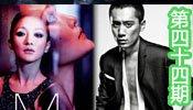 Wechat娱乐圈:刘烨醉酒骂周迅 影帝拍戏带男宠