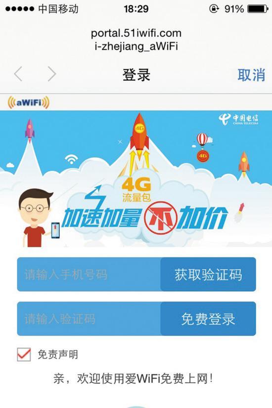 """台州开放免费WiFi 6成市民不知道有""""i-Zhejiang"""""""