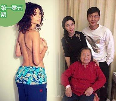 陈冠希晒半裸女大尺度照 揭范冰冰李晨的真相