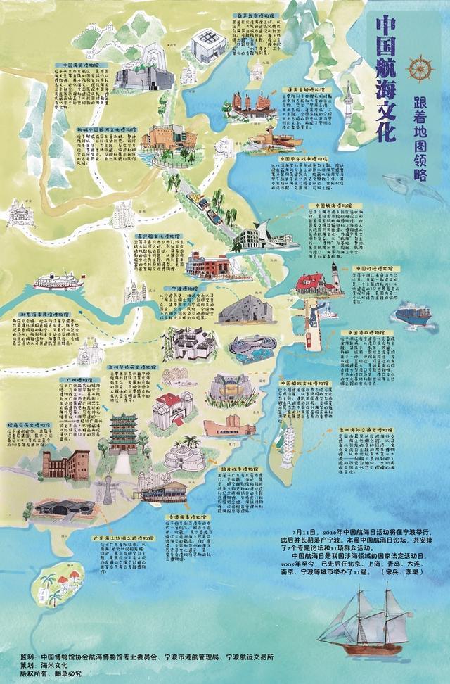 宁波妈妈手绘地图 带女儿领略中国航海文化