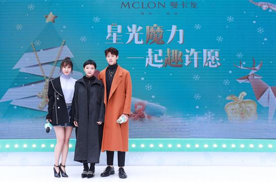 12.23魏大勋李菲儿一起亲启曼卡龙2018新品