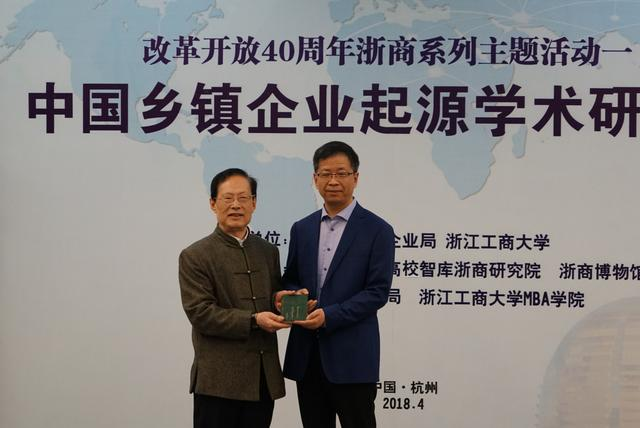 中国乡镇企业起源学术研讨会在杭举行