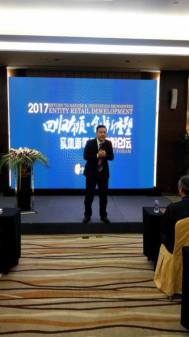 2017实体新零售发展高峰论坛隆重召开