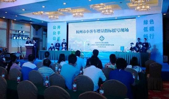 杭州摇号_网传杭州今晚宣布限牌摇号与竞拍并举苏州车