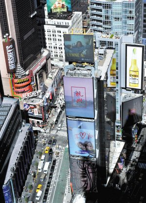《中国名片》之《杭州》篇 亮相纽约时报广场