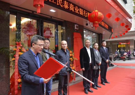 民泰银行文成支行正式开业