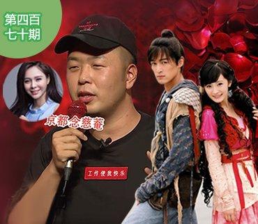 """2017-08-26期:""""海涛沈梦辰杨幂胡歌 揭明星扑朔迷离的情感"""