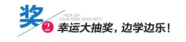 韦博英语新年大礼 免费领!