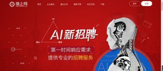 猎上网CEO辛小蝶入选福布斯2018中国商界25位潜力女性