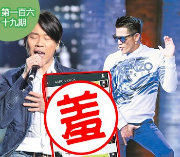 2015-06-30期:陶�幢匙牌拮油党阅勰� 曝Baby郭富城露骨私信