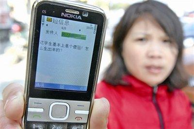 温州600家长收到侮辱短信 校方称软件问题(图)