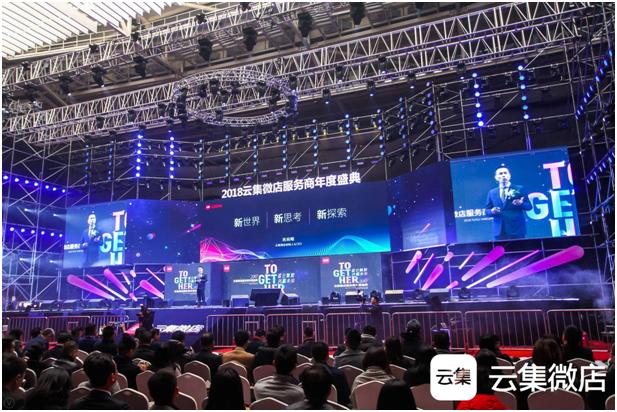 云集微店2017年度业绩增速超400% 年度盛典展雄心