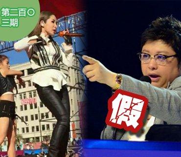 2015-09-24期:萧亚轩乡村捞金被批Low 韩红陶子揭选秀黑幕