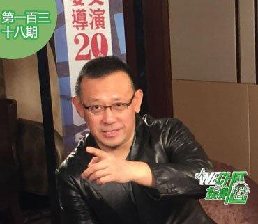 台湾学者喷姜文太狂?追访姜文和他的朋友们