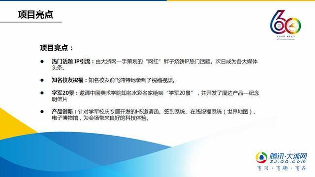 腾讯大浙网助力杭州学军中学建校60周年校庆