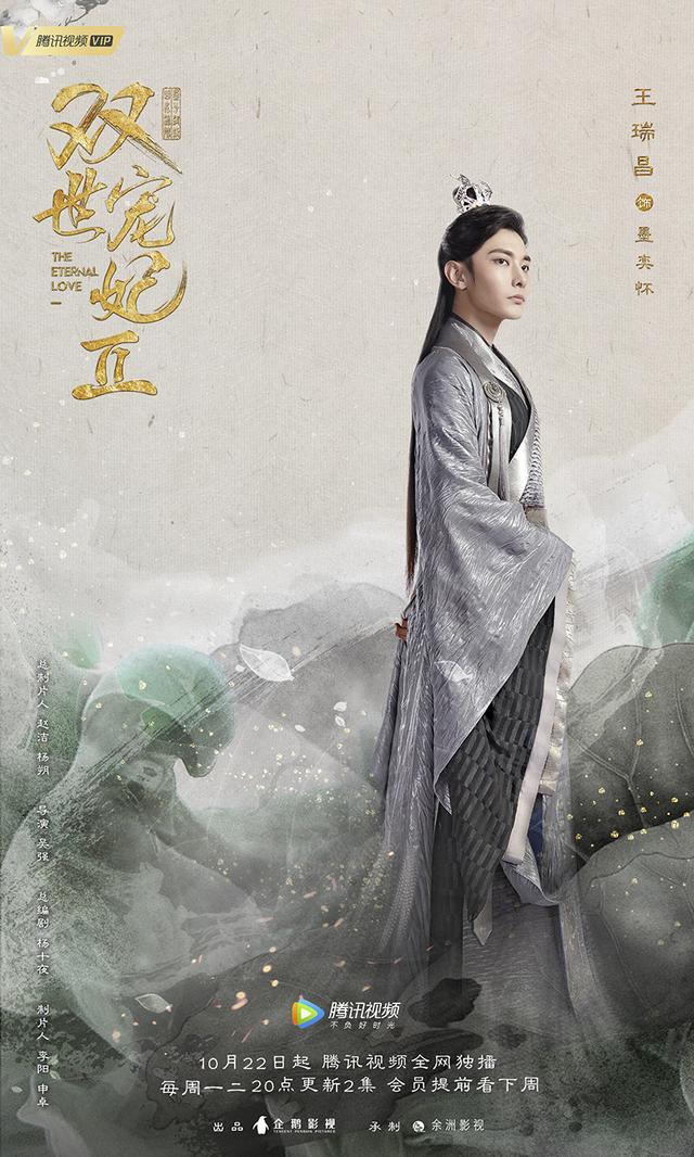 """""""墨奕怀""""王瑞昌强势归来 《双世宠妃2》定档10月22日"""