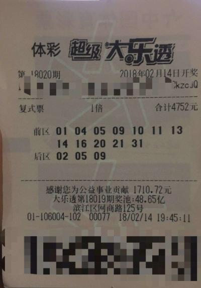 """新春""""大乐透""""杭州两位彩民中50万、53.4万元大奖"""