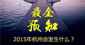 【新闻课90】2015杭州将要发生的大事