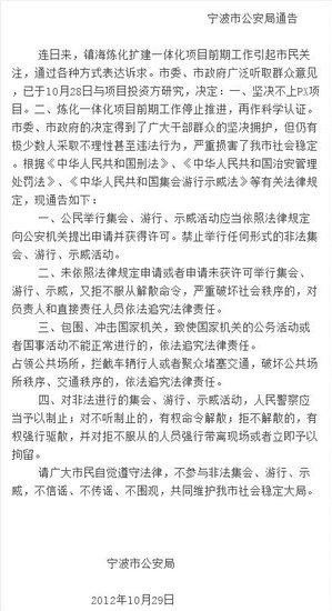 宁波镇海PX事件:宁波市公安局发布最新通告_