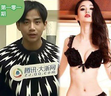 2015-01-06期:李茂自曝手机藏明星艳照 揭秘新生代脱星背景