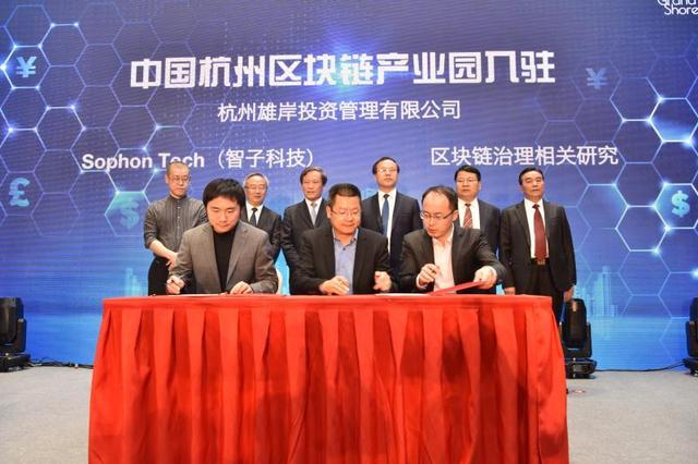 中国杭州区块链产业园4月9日正式启动