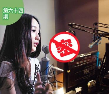 2014-09-30期:女生做网络主播月入11万 电台直播间大尺度秘事