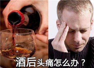 4种食物让你酒后快速清醒