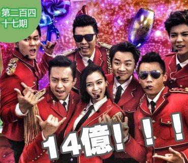 2016-01-16期:曝跑男神曲MV 卖了14亿的跑男4马上要来了