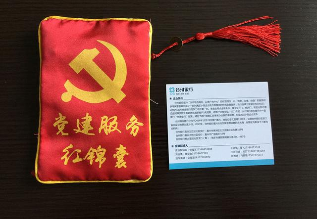 """台州银行嘉兴分行加入""""红锦囊""""民生工程"""