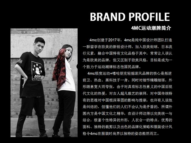 GK及4mc服饰召开发布会 推出新运动潮牌