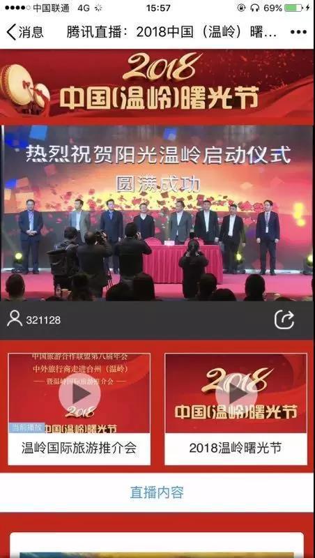 温岭这个会议厉害了 31个省代表齐聚 32万人围观