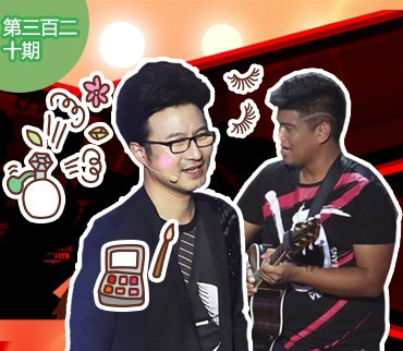 2016-08-02期:好声音现场花絮:不给水不能上厕所 汪峰最爱补妆