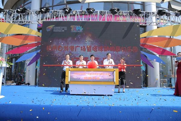 杭州自游港广场暨嗒咪动物奇幻乐园玩趣开业