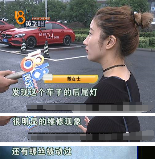 女子花42万买奔驰 提车时发现新车有维修过的痕迹