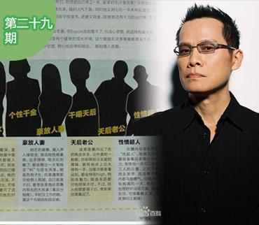 2014-07-12期:曝罗大佑退出好声音真实内幕