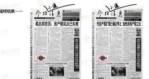 """【新闻课93】浙江今年收不收""""房产税""""?"""