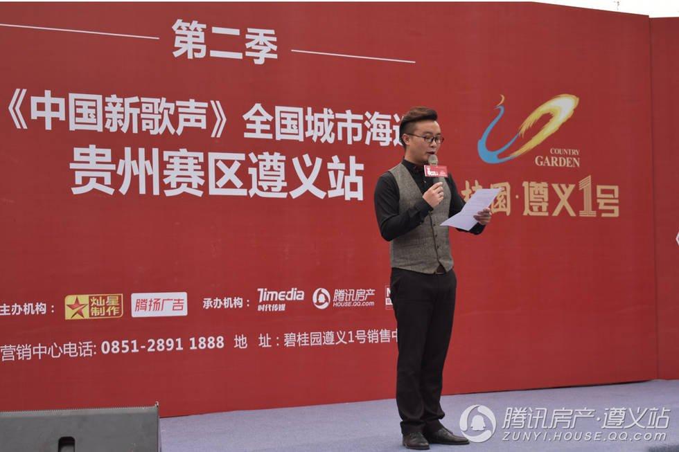 中国新歌声遵义赛区