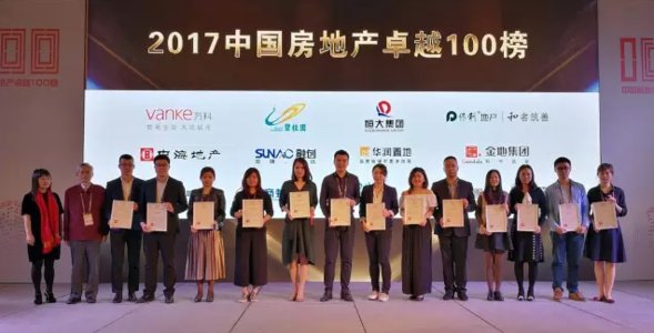 2017中国房地产卓越100报告