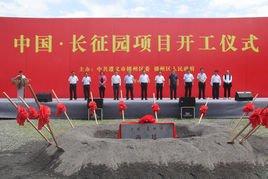 播州斥20亿巨资建中国长征园