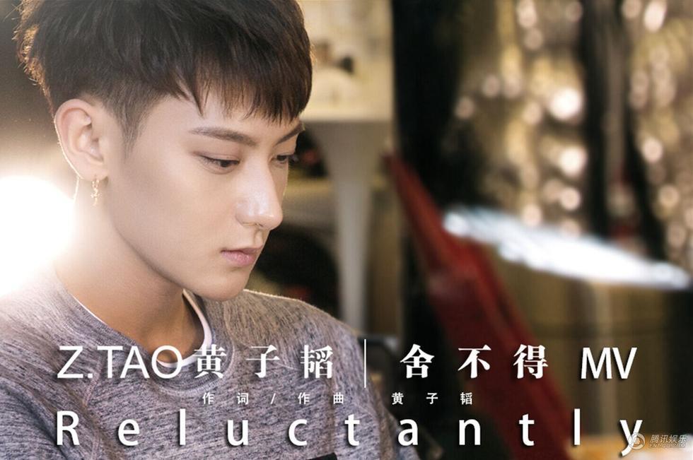 黄子韬新曲《舍不得》MV首发 化身温情暖男