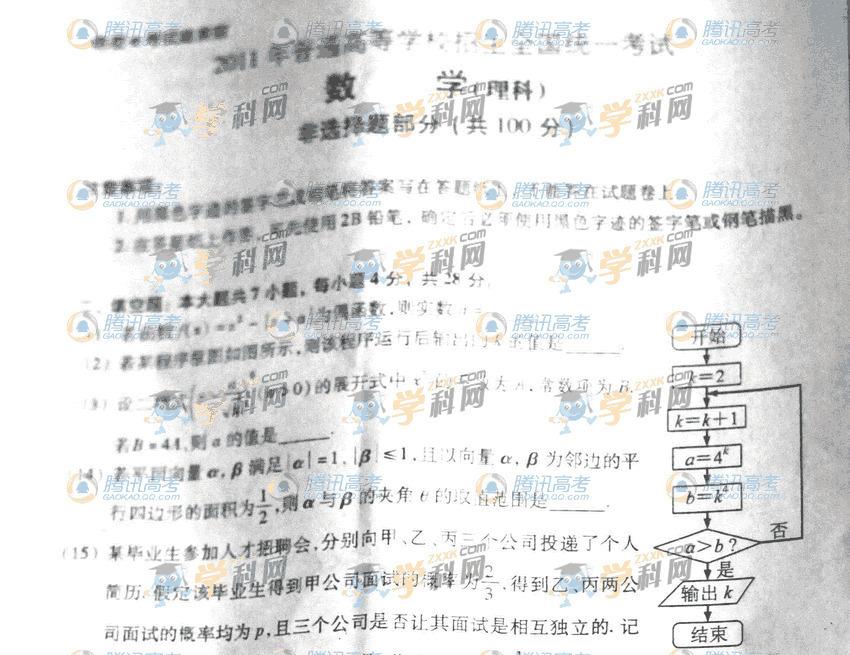 2011浙江高考语文卷_2011浙江高考数学试题及参考答案(理科卷)