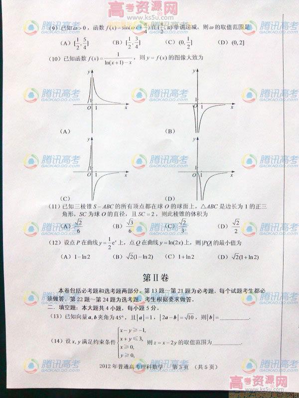2012全国卷理科数学_2012年新课标全国卷理科数学 - TR图片·如斯 - 发现事物新价值