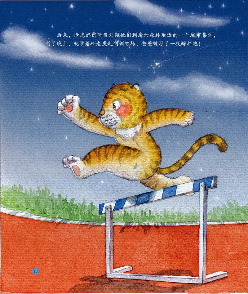"""2013最新流行玩具_动物幼稚园·小狮子与小老虎的""""恐怖大战""""_腾讯儿童_腾讯网"""