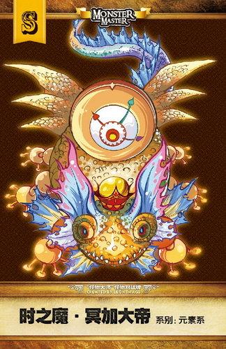 资讯平台_《怪物大师》对战卡牌-限量版S级闪钻怪物卡_腾讯儿童_腾讯网