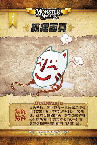 企鹅大冒险_《怪物大师》对战卡牌-特殊物件牌_腾讯儿童_腾讯网