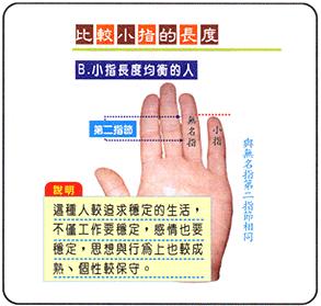 手指长短看女人爱情事业财运_如何从手指长短看事业财运 - 第一星座网