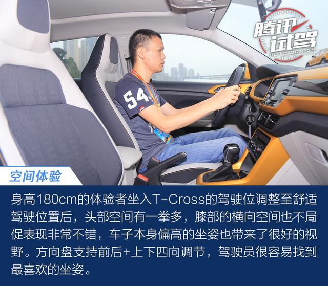 雙重性格 試駕上汽大眾T-Cross