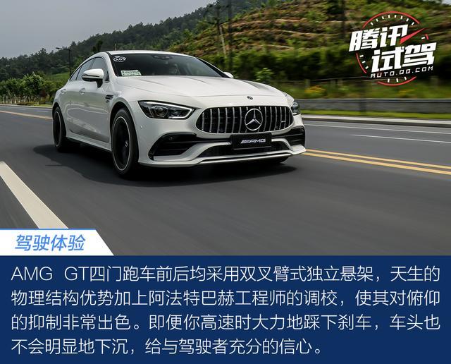 对立与融合 试驾梅赛德斯-AMG GT 53 4MATIC+ 四门跑车
